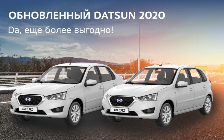 Особые условия на покупку обновлённого Datsun!