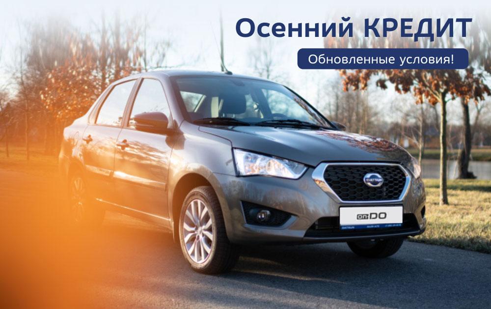 Осенний кредит в Автонова Моторс!